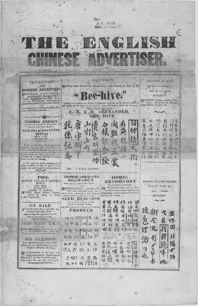 Front page of a newspaper called The English Chinese Advertiser